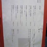 藤乃 - 河内鴨のアラカルトメニュー