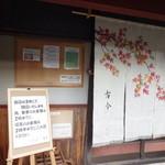 古今 - 玄関の のれん(モミジ)