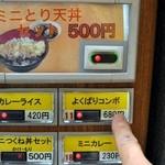 名代 富士そば - よくばりコンボのボタンをポチッ!