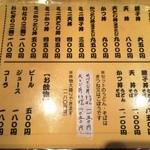 22768743 - 丼メニュー