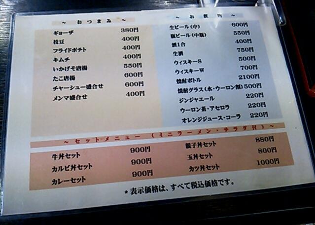 まんぷく亭 name=