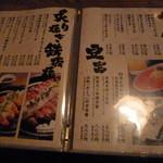 和食個室×とろろしゃぶしゃぶ にっぽん市 - サラダや炙り焼き鉄板焼メニュー
