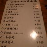 和食個室×とろろしゃぶしゃぶ にっぽん市 - オススメ日本酒メニュー