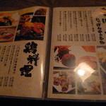 和食個室×とろろしゃぶしゃぶ にっぽん市 - にっぽん市の名物メニュー、やっぱ地鶏はいいですね