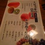 和食個室×とろろしゃぶしゃぶ にっぽん市 - にごり酒にフルーツ酒