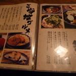 和食個室×とろろしゃぶしゃぶ にっぽん市 - 鍋やご当地グルメメニュー