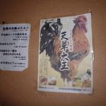 和食個室×とろろしゃぶしゃぶ にっぽん市 - 生産者の努力の結晶! 天草大王地鶏の復活!