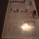 和食個室×とろろしゃぶしゃぶ にっぽん市 - 焼酎メニュー
