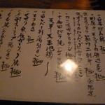和食個室×とろろしゃぶしゃぶ にっぽん市 - 本日のにっぽん市場メニュー