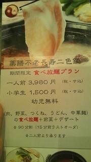 豚肉創作料理 やまと  -