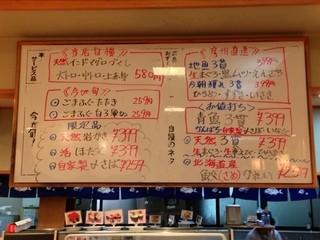 回転寿司 やまと - とある日のメニュー