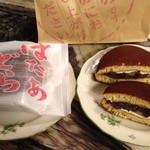 みのかも金蝶堂 - みのかも金蝶堂の「ばたあどらやき」2013.11.22撮影