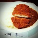 オスカル - カツカレー 530円(10%OFF)
