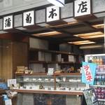 蒲菊本店 -