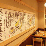 天吉屋 - 壁に描かれたこだわり