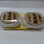 ゑびす屋加兵衛 - 矢来餅1個130円(1個から買えます!)