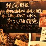CHICHUKAI UOMARU - 毎朝直送される新鮮な素材