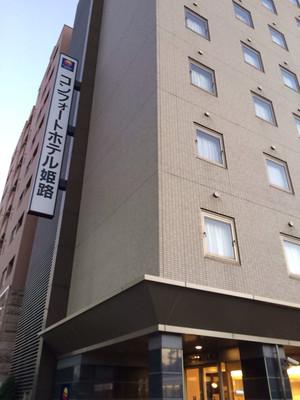 コンフォートホテル 姫路