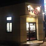 はかた屋たい - 夜のみの営業です☆(第一回投稿分①)