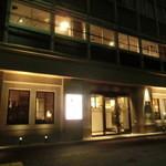 わらいや - 和漢食わらいやさん。立派な建物です。2階はウィスキーのバー。後ほど伺いましたよ~♪