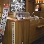 どんぶり茶屋 - どんぶり茶屋 新千歳空港店