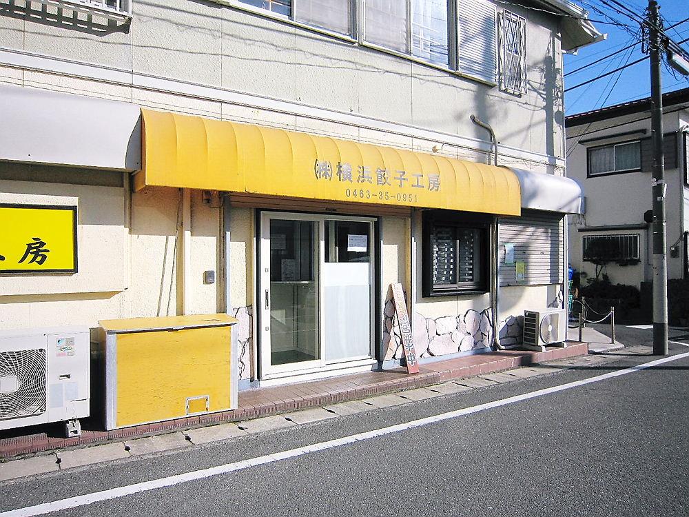 横浜餃子工房