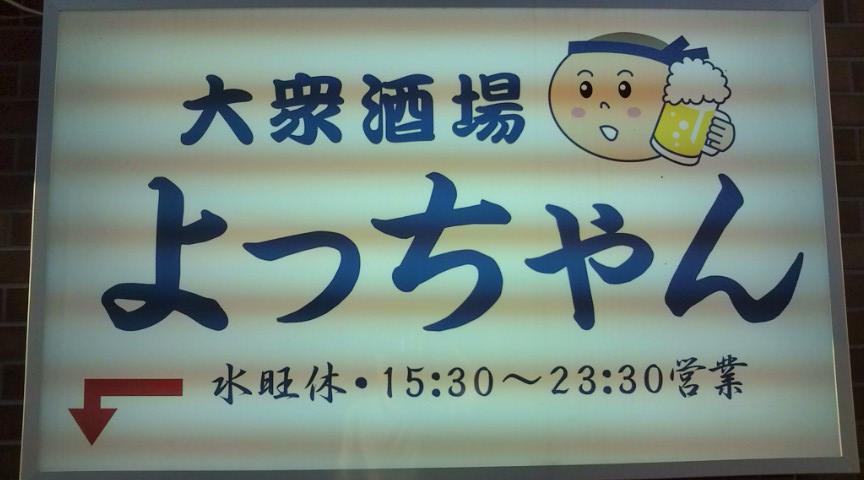大衆酒場 よっちゃん