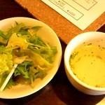REGALO - ランチセットのサラダとコンソメスープ