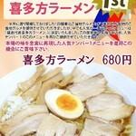 四麺 - 東北ご当地グルメグラントチャンピオン!【喜多方ラーメン】12月だけの期間限定再登場です♪王者の味をお楽しみ下さい!
