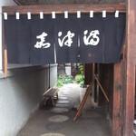 うなぎのまつ嘉 - 2013/8/23 江戸時代創業
