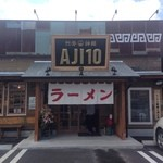 AJI10 - 駐車場は共用の複合店舗ゾーンのお店です。