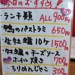 22803779 - 今日のおすすめメニュー