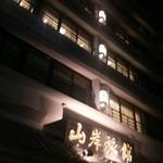 山岸旅館 -
