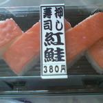 22810823 - 紅鮭押し寿司