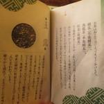 門前茶屋おもろ庵 - お茶の話し③