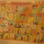 門前茶屋おもろ庵 - 平野の商店ののすごろくですやん♪