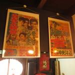 門前茶屋おもろ庵 - 平野にあった映画館のポスター