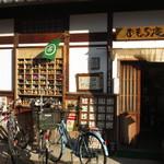門前茶屋おもろ庵 - 町屋を改装したカフェ
