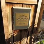 門前茶屋おもろ庵 - まちなみ推奨建物