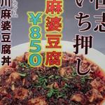 四川料理 川国志 - 料理写真:川国志オススメ!麻婆豆腐