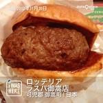 ロッテリア - いい肉の日の1000円ハンバーガー。 美味しかった。