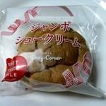 銀座コージーコーナー MIDORI長野店 - ジャンボシュークリーム カスタードクリーム
