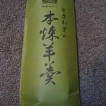 ときわぎ - 本煉羊羹¥700@'13.4.中旬
