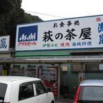 萩の茶屋 - 店先の看板