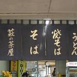 萩の茶屋 - 店先の暖簾