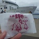 甲田菓子店 - 船旅のおやつ?