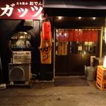 静岡おでんガッツ - 外観/2013年12月来店