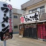 横浜ラーメン とんこつ家  いわき店 -