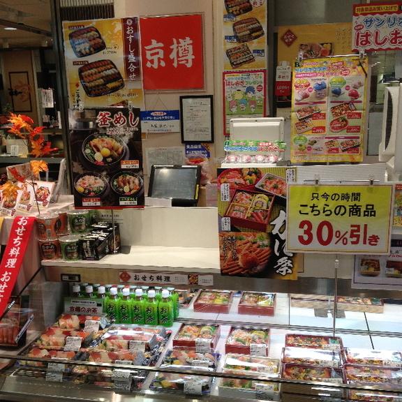 京樽 アトレ川崎店
