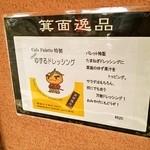 Cafe Palette - 箕面逸品が目印